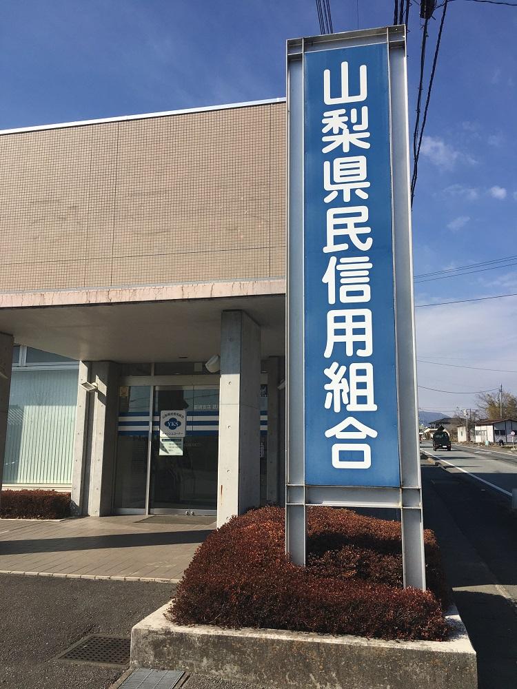 山梨県民信用組合武川支店