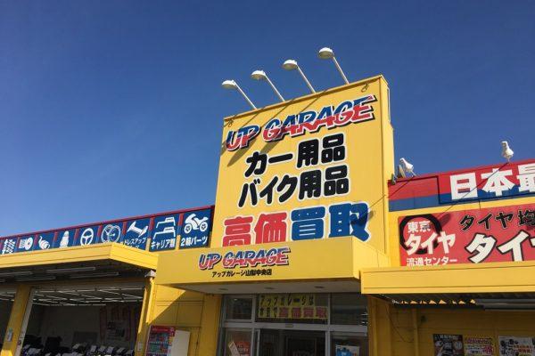 アップガレージ&東京タイヤ流通センター山梨中央店