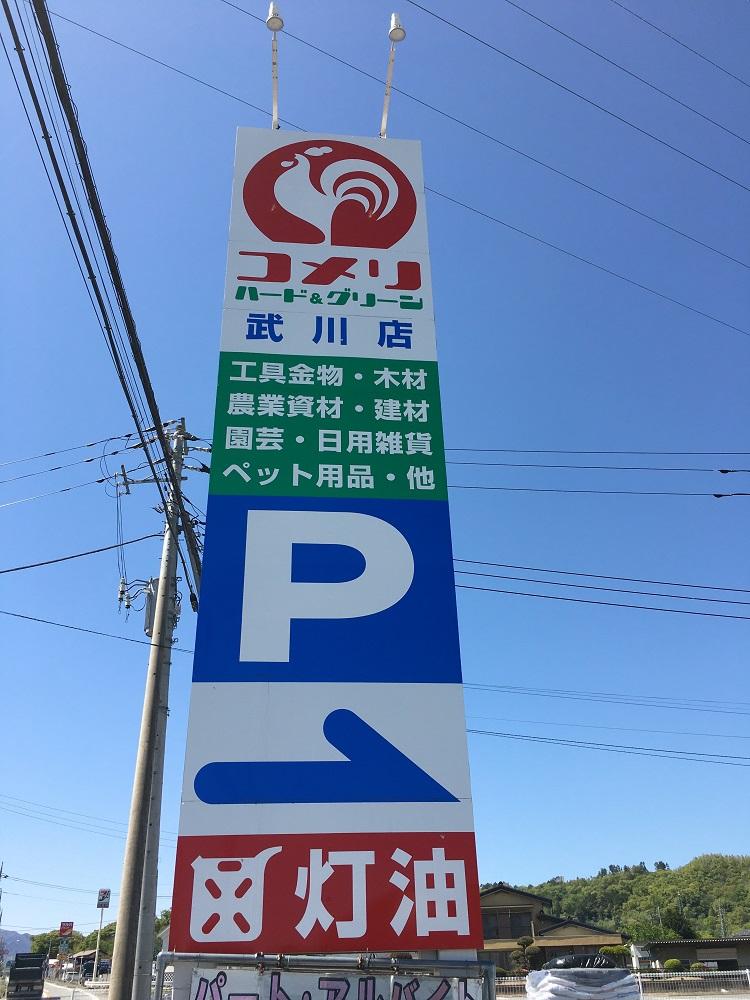 コメリ武川店